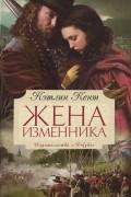 Кэтлин Кент - Жена изменника