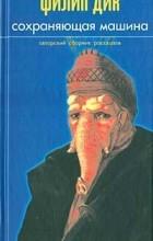 Филип Дик - Сохраняющая машина (сборник)