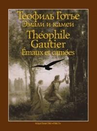 Теофиль Готье - Эмали и камеи / Émaux et camées