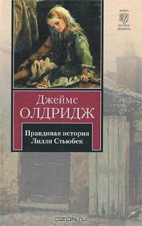 Джеймс Олдридж - Правдивая история Лилли Стьюбек