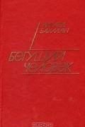 Ричард Бахман - Бегущий человек (сборник)