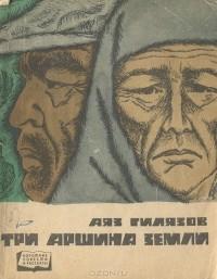 Аяз Гилязов - Три аршина земли