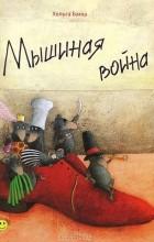 Хельга Банш - Мышиная война