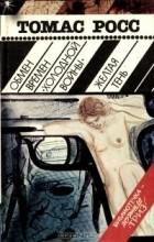 """Томас Росс - Обмен времен """"Холодной войны"""". Желтая тень (сборник)"""