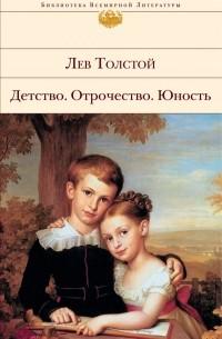Лев Толстой - Детство. Отрочество. Юность. Севастопольские рассказы (сборник)