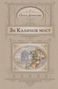 Ольга Денисова - За Калинов мост