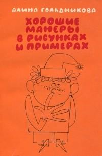 Алина Гольдникова - Хорошие манеры в рисунках и примерах
