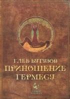 Глеб Бутузов - Приношение Гермесу