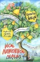 Кшиштоф Бакуш - Мое лимонное дерево