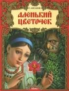 С. Аксаков - Аленький цветочек