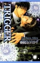 Akira Norikazu - Trigger/Курок