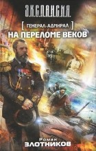Роман Злотников - Генерал-адмирал. На переломе веков