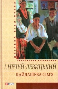 Іван Нечуй-Левицький - Кайдашева сім'я. Повісті (сборник)