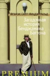 Фрэнсис Скотт Фицджеральд - Загадочная история Бенджамина Баттона. Рассказы (сборник)