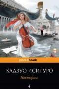 Кадзуо Исигуро - Ноктюрны (сборник)