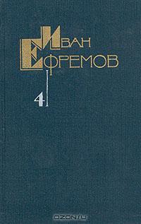 Иван Ефремов - Собрание сочинений в пяти томах. Том 4. Лезвие бритвы