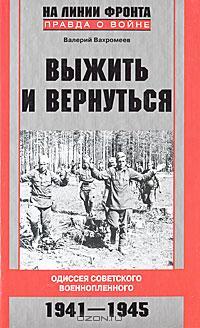 Валерий Вахромеев - Выжить и вернуться. Одиссея советского военнопленного. 1941-1945