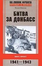 Михаил Жирохов - Битва за Донбасс. Миус-фронт. 1941-1943