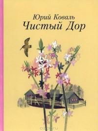 Юрий Коваль - Чистый Дор (сборник)