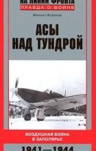 Михаил Жирохов - Асы над тундрой. Воздушная война в Заполярье. 1941-1944 годы