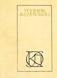 без автора - Родник жемчужин: Персидско-таджикская классическая поэзия