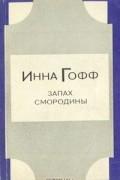 Инна Гофф - Запах смородины