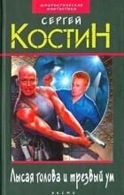 Сергей Костин - Лысая голова и трезвый ум