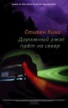 Стивен Кинг - Дорожный ужас прёт на север