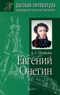 А.С. Пушкин - Евгений Онегин (Подробный комментарий, учебный материал, интерпретации)