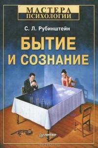 С.Л. Рубинштейн - Бытие и сознание