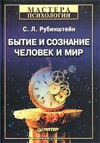 С. Л. Рубинштейн - Бытие и сознание. Человек и мир (сборник)