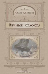 Ольга Денисова - Вечный колокол