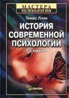 Томас Лихи - История современной психологии