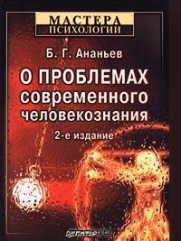 Борис Ананьев - О проблемах современного человекознания