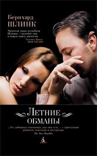 Бернхард Шлинк - Летние обманы (сборник)