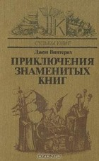 Джон Винтерих - Приключения знаменитых книг