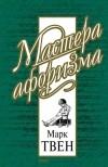 Марк Твен — Афоризмы и шутки