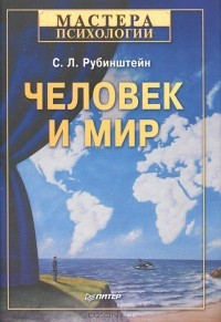 С.Л. Рубинштейн - Человек и мир