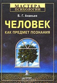 Б.Г. Ананьев - Человек как предмет познания