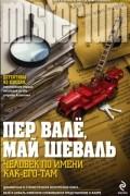 Май Шёваль, Пер Валё - Человек по имени Как-его-там