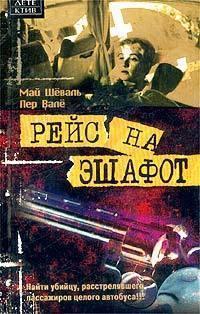 Май Шёваль, Пер Валё - Рейс на эшафот