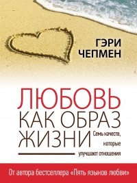 Гэри Чепмен - Любовь как образ жизни