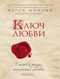 Марси Шимофф - Ключ любви