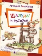 Аркадий Аверченко - Шалуны и ротозеи (сборник)