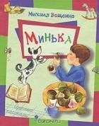 Михаил Зощенко - Минька (сборник)