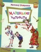 Михаил Зощенко - Маленькие хитрости
