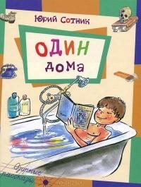 Юрий Сотник - Один дома (сборник)