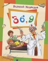 Валерий Медведев - Тридцать шесть и девять, или Мишкины и Валькины приключения в интересах всего человечества