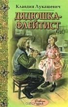 Клавдия Лукашевич - Дядюшка-флейтист. Сиротская доля (сборник)