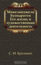 Семен Моисеевич Брилиант - Микеланджело Буонаротти